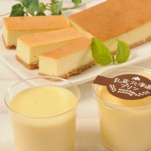 北海道プリン&チーズケーキセット 送料無料 kitanohako