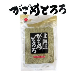 がごめ昆布入りの「北海道がごめとろろ」は、昆布本来の旨味を大切に甘味と風味の良い肉厚の真昆布に粘り強...