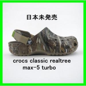 日本未発売 クロックス クラシック リアルツリー  マックス...