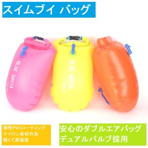 ■スイムブイバッグは水泳を楽しむ為の商品です。 ■軽量素材から作られたスイムブイバッグは、 あなたの...