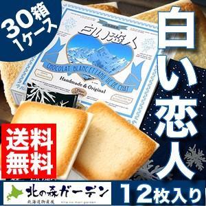 白い恋人 石屋製菓 12枚入 30箱入り1ケース 北海道お土産ギフト人気|kitanomori