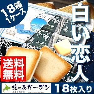 白い恋人 石屋製菓 18枚入 18箱入り1ケース 北海道お土産ギフト人気|kitanomori