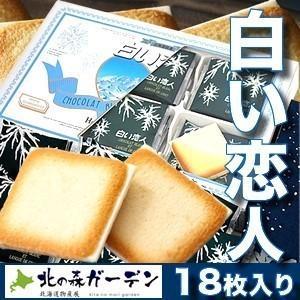 <送料込>ISHIYA(石屋製菓)白い恋人【18枚入】8セット(dk-2 dk-3)北海道お土産ギフト人気商品|kitanomori