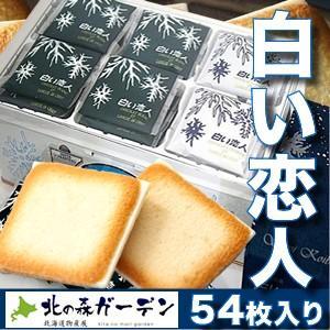 白い恋人 54枚入 石屋製菓 北海道お土産ギフト人気|kitanomori
