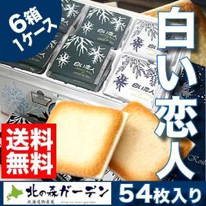 白い恋人 石屋製菓 54枚入 6箱1入ケース 北海道お土産ギフト人気|kitanomori