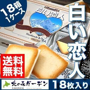 白い恋人ブラック 石屋製菓 18枚入 18箱入1ケース 北海道お土産ギフト人気|kitanomori