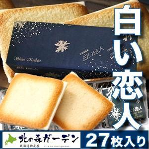 白い恋人 石屋製菓 27枚入 ホワイト缶 北海道お土産ギフト人気|kitanomori