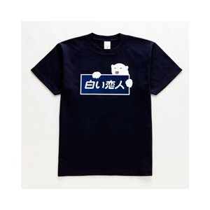 ISIYA 白い恋人オリジナルTシャツ 紺【Mサイズ】 北海道お土産人気(dk-2 dk-3)|kitanomori