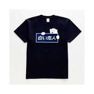 ISIYA 白い恋人オリジナルTシャツ 紺【Lサイズ】 北海道お土産人気(dk-2 dk-3)|kitanomori