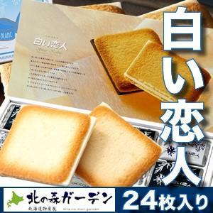 白い恋人(ホワイト&ブラック) 24枚入り 北海道お土産ギフト人気|kitanomori