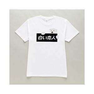 ISIYA 白い恋人オリジナルTシャツ 白【Lサイズ】 北海道お土産人気(dk-2 dk-3)|kitanomori