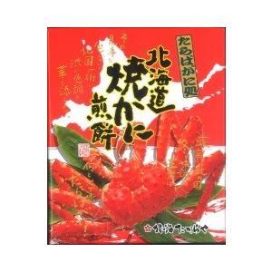 たらばがに処 北海道焼かに煎餅 【30枚】  北海道土産(dk-2 dk-3)|kitanomori