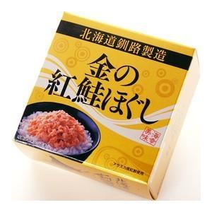 北海道釧路製造 金の紅鮭ほぐし 北海道お土産ギフト dk-2dk-3|kitanomori