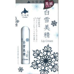 白雪美精 リップクリーム 北海道お土産(dk-2 dk-3)|kitanomori
