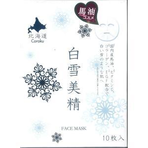 白雪美精 ホワイトフェイスマスク 北海道お土産 (dk-2 dk-3)|kitanomori