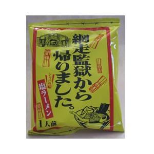 網走監獄から帰りました。塩ラーメン【1人前】(即席めん)  北海道お土産ギフト人気(dk-2 dk-3)|kitanomori