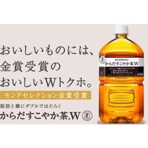 からだすこやか茶w 1.05L×12本(1ケース)     k_cpn_105_ 12|kitanomori