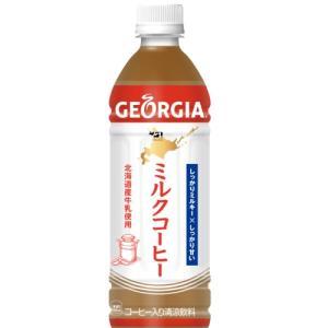 北海道限定発売 ジョージア ミルクコーヒー 500mlPET24本1ケース 北海道お土産ギフト人気(dk-2 dk-3)|kitanomori