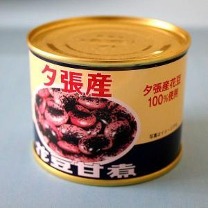 夕張産 花豆甘煮 缶(dk-2 dk-3)|kitanomori