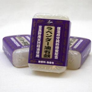 ラベンダー油石鹸 《無香料.無着色》 北海道お土産人気(dk-2 dk-3)