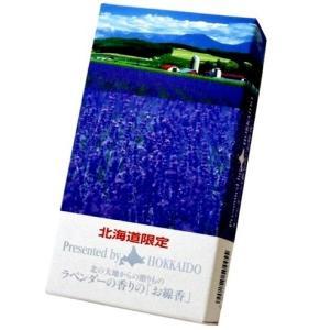 ラベンダーの香り 御香(線香) 北海道お土産ギフト人気(dk-2 dk-3)|kitanomori
