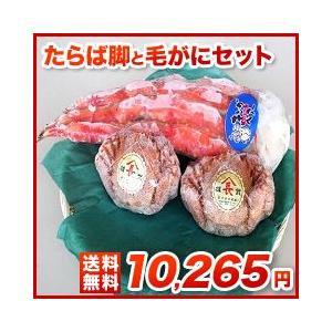【送料無料】たらば脚と毛がにセット 【数量限定】 北海道お土産ギフト(dk-1 dk-3)|kitanomori