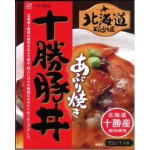 ベル食品 北海道どんぶり屋 あぶり焼き十勝豚丼のもと(dk-2 dk-3) 北海道お土産ギフト|kitanomori
