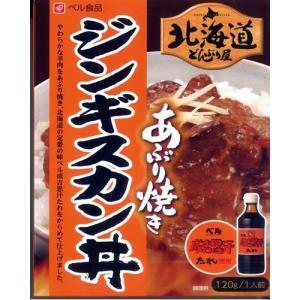 ベル食品 北海道どんぶり屋 あぶり焼きジンギスカン丼のもと(dk-2 dk-3) 北海道お土産ギフト|kitanomori