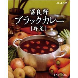 JAふらの 富良野ブラックカレー【野菜】(dk-2 dk-3) 北海道お土産ギフト|kitanomori