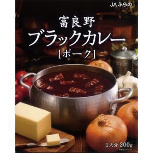 JAふらの 富良野ブラックカレー【ポーク】(dk-2 dk-3) 北海道お土産ギフト|kitanomori