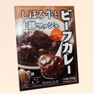 しほろ牛と十勝マッシュ ビーフカレー 北海道お土産 (dk-2 dk-3) |kitanomori