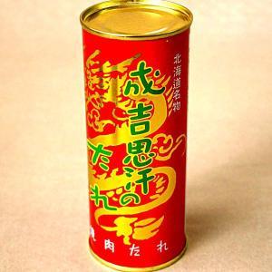 ベル 成吉思汗たれ缶250ml 北海道お土産人気(dk-2 dk-3)|kitanomori