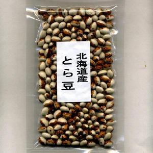 とら豆《150g》(dk-2 dk-3) kitanomori