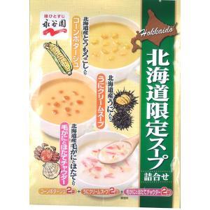 永谷園 北海道限定スープ詰合せ 北海道お土産ギフト|kitanomori