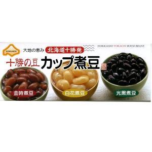 十勝の豆 カップ煮豆  3種類(dk-2 dk-3)|kitanomori
