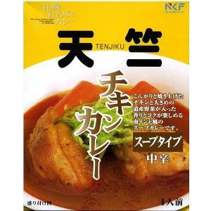 新 天竺チキンカレー  《スープカレー》(dk-2 dk-3)|kitanomori