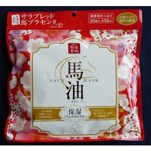 リシャン馬油 フェイスマスクDB さくらの香り (天然コットン100%・馬プラセンタ配合) 北海道お土産ギフト dk-2dk-3 kitanomori