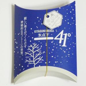 氷点下41度  3枚入 北海道お土産人気(dk-2 dk-3)|kitanomori