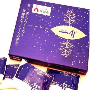 氷点下41度  7枚入 北海道お土産ギフト人気(dk-1 dk-2 dk-3)|kitanomori