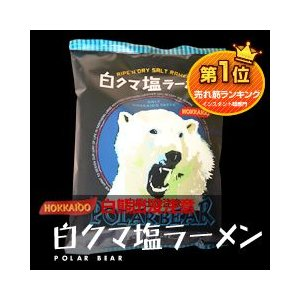白クマ塩ラーメン《G》 北海道お土産人気 しろくま(dk-2 dk-3)|kitanomori