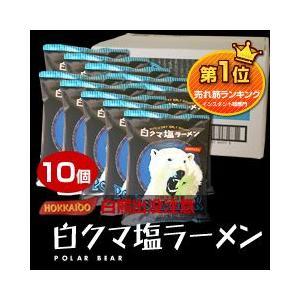 白クマ塩ラーメン 1ケース10個入 《G》 北海道お土産ギフト人気 しろくま(dk-2 dk-3)|kitanomori