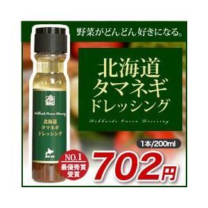 北海道タマネギドレッシング 北海道お土産ギフト人気(dk-2 dk-3)|kitanomori