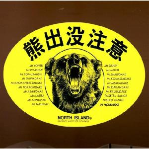 熊出没注意 ステッカー  楕円 北海道お土産ギフト人気(dk-2 dk-3)|kitanomori