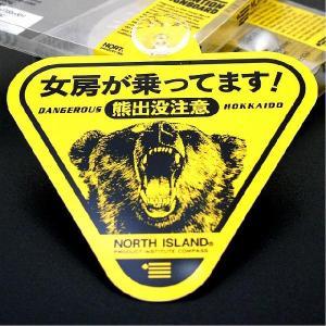 熊出没注意  カーマスコット 北海道お土産ギフト人気(dk-2 dk-3)|kitanomori