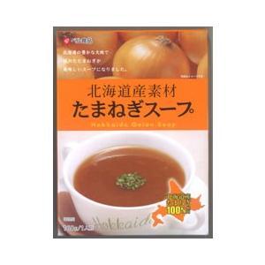 ベル食品 北海道産素材 たまねぎスープ【1人前】 北海道お土産ギフト(dk-2 dk-3)|kitanomori