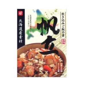 北海道産素材炊き込みご飯の素 帆立 北海道お土産ギフト(dk-2 dk-3)|kitanomori