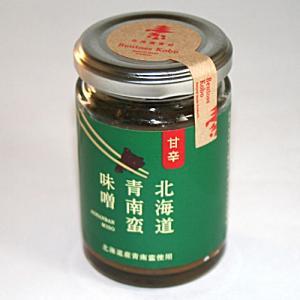 北海道青南蛮味噌【中辛】 北海道お土産ギフト(dk-2 dk-3)|kitanomori