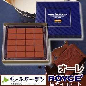 ロイズ ROYCE 生チョコレート  オーレ ロイズの正規取扱店舗(dk-2 dk-3)|kitanomori
