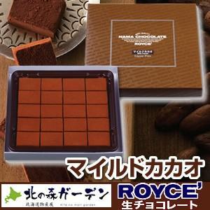 ロイズ ROYCE 生チョコレート  マイルドカカオ ロイズの正規取扱店舗(dk-2 dk-3) |kitanomori