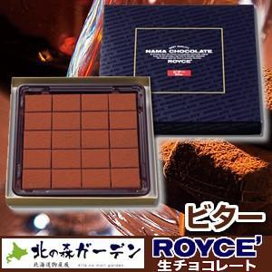 ロイズ ROYCE 生チョコレート  ビター ロイズの正規取扱店舗(dk-2 dk-3)|kitanomori